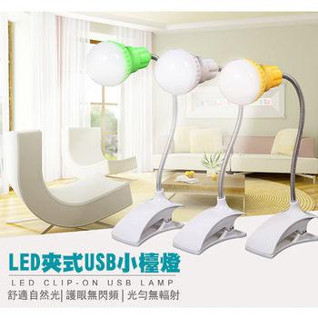 LED夾式USB軟管小檯燈