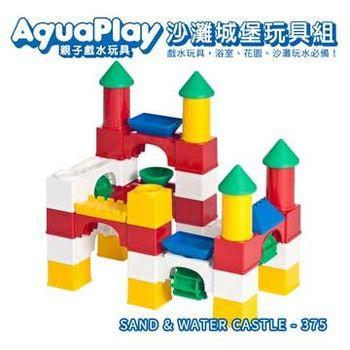 【瑞典Aquaplay】沙灘城堡玩具組-375
