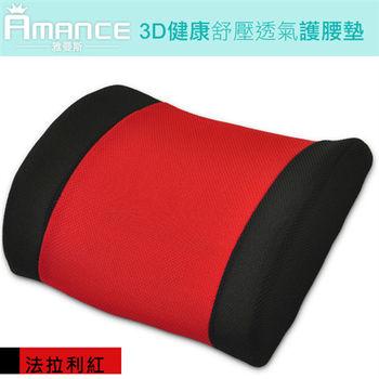 【雅曼斯Amance】3D健康舒壓透氣護腰墊/腰靠