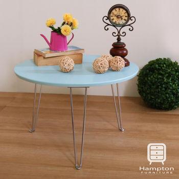 漢妮Hampton日系梨香折疊圓桌小茶几-四色可選