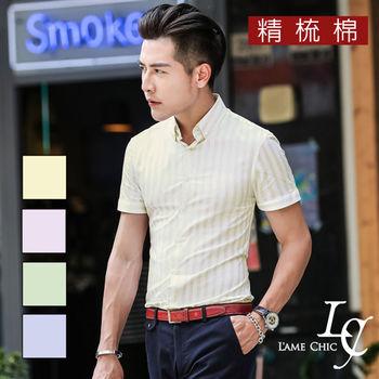 L AME CHIC 韓國製 英倫粉細直條紋精梳棉短袖襯衫(現貨-黃)