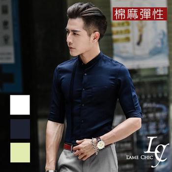 L AME CHIC 簡約立領百摺黑扣棉麻彈性七分袖襯衫(現貨-藍)