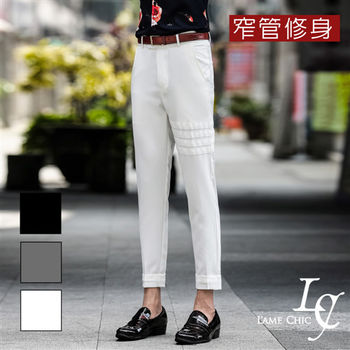 L AME CHIC 英倫橫條設計窄管修身九分長褲(現貨-白)