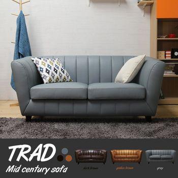 【H&D】Trad美式復古工業風雙人皮沙發-3色