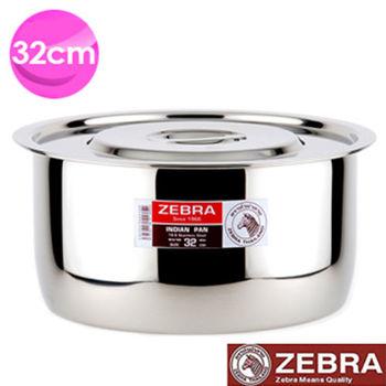 【斑馬ZEBRA】附蓋不鏽鋼調理鍋(32cm_13L)