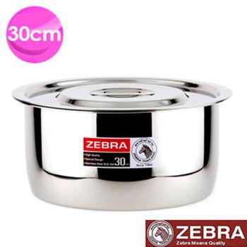 【斑馬ZEBRA】附蓋不鏽鋼調理鍋(30cm_10.5L)