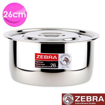 【斑馬ZEBRA】附蓋不鏽鋼調理鍋(26cm_7L)