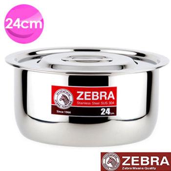 【斑馬ZEBRA】附蓋不鏽鋼調理鍋(24cm_5.5L)