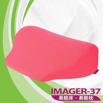 IMAGER-37易眠枕 舒壓墊(粉紅)