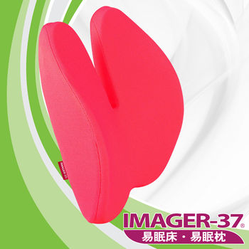 IMAGER-37易眠枕 舒壓雙背墊(粉紅)