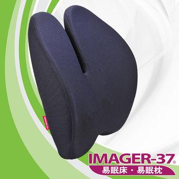 IMAGER-37易眠枕 舒壓雙背墊(深藍)