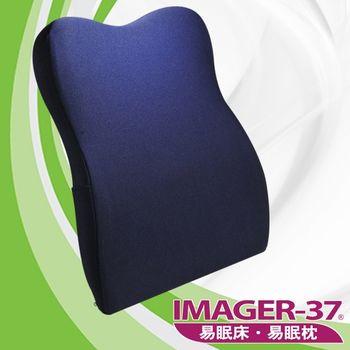 IMAGER-37易眠枕 全能減壓背墊(深藍)