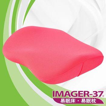 IMAGER-37易眠枕 全能減壓坐墊(粉紅)