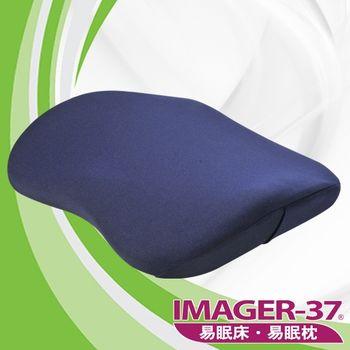 IMAGER-37易眠枕 全能減壓坐墊(深藍)