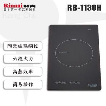 林內牌RB-1130H單口IH智慧感應爐