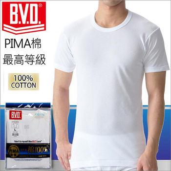 BVD 型男PIMA棉M-XL 絲光圓領短袖 【台灣製造 高等級】