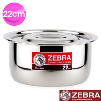 【斑馬ZEBRA】附蓋不鏽鋼調理鍋(22cm_4.2L)