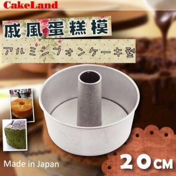 【CakeLand】戚風活動式蛋糕模-20cm(日本製造)