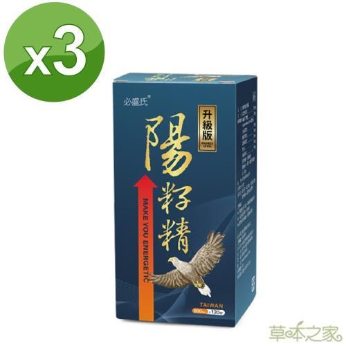 草本之家-韭菜籽陽籽精加強版120粒X3瓶
