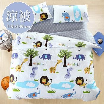 BELLE VIE  動物王國  純棉四季兒童涼被 (110x140cm)
