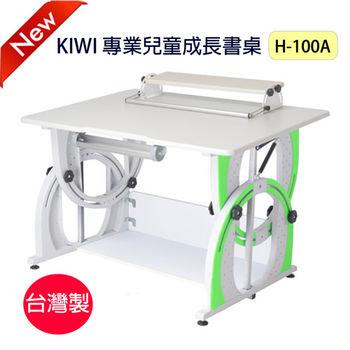 【台灣製】最新款!KIWI可調整兒童成長書桌・H-100A