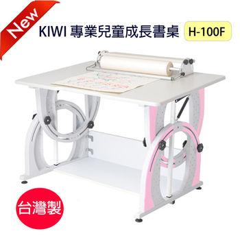 【台灣製】最新款!KIWI可調整兒童成長書桌・H-100F