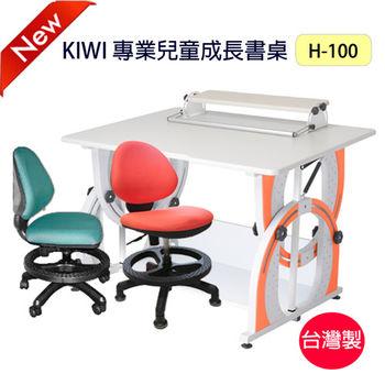 【台灣製】最新款!KIWI可調整兒童成長學習優惠組 (書桌+椅)・H-100