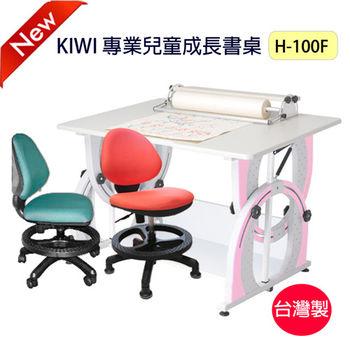 【台灣製】最新款!KIWI可調整兒童成長學習優惠組 (書桌+椅)・H-100F
