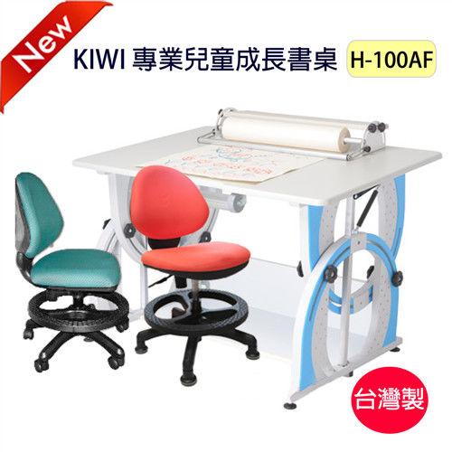【台灣製】最新款!KIWI可調整兒童成長學習優惠組 (書桌+椅)・H-100AF