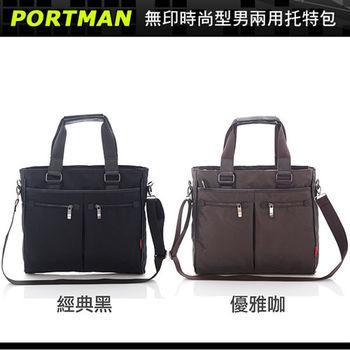 【PORTMAN】無印時尚型男兩用托特包 (兩色) PM123686