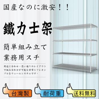 【鋼鐵人】荷重型波浪四層架 150x60x180公分 (電鉻)