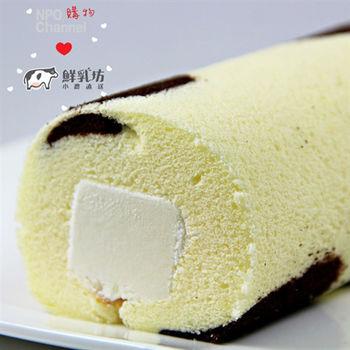 《NPOx鮮乳坊》鮮奶奶凍捲(420g/條)