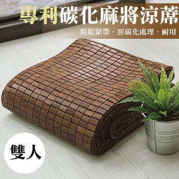 【伊柔寢飾】雙人-專利棉織帶.碳化麻將涼蓆-附鬆緊帶
