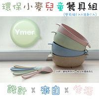 ~JAR ~貝合Ymer小麥兒童餐具碗 隔热防燙碗 米饭碗 兒童小麥湯匙 勺子 餐具套装