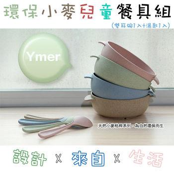 【JAR嚴選】貝合Ymer小麥兒童餐具碗 隔热防燙碗 米饭碗 兒童小麥湯匙 勺子 餐具套装(雙耳碗1入+湯匙1入)