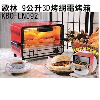 (福利品) 【Kolin歌林】9公升3D烤網電烤箱 KBO-LN092