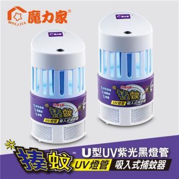 【魔力家】揍蚊UV燈管吸入式捕蚊器X2(免費試用7天)_來就捕蚊達人舒服一夏/滅蚊器/滅蚊機/滅蚊燈/捕蚊機/捕蚊燈/LED光觸媒