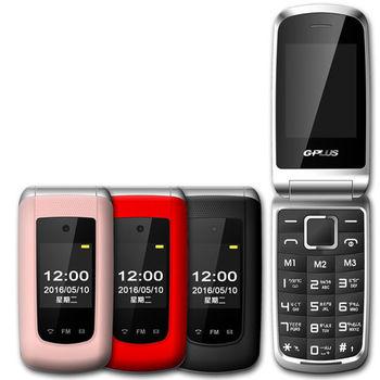 G-PLUS GH7800 雙螢幕3G折疊式功能性手機