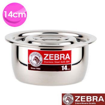【斑馬ZEBRA】附蓋不鏽鋼調理鍋(14cm_1L)