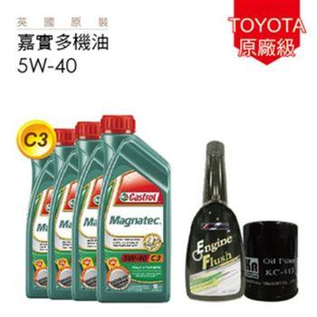 【嘉實多】TOYOTA T35 原廠級全合成機油保養5W-40_送專業施工(再送油泥清洗+18項愛車健檢)