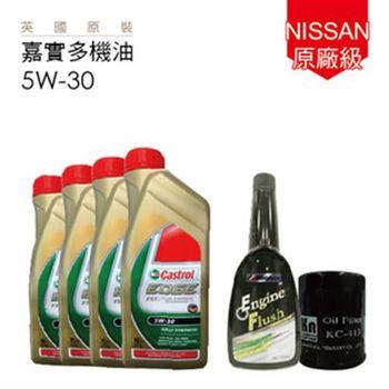 【嘉實多】NISSAN N99 原廠級全合成機油保養5W-30_送專業施工(再送油泥清洗+18項愛車健檢)