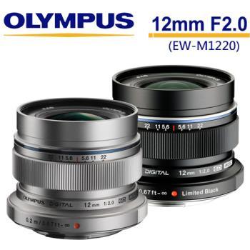 OLYMPUS EW-M1220 / M.ZUIKO 12mm F2.0鏡頭(平行輸入)