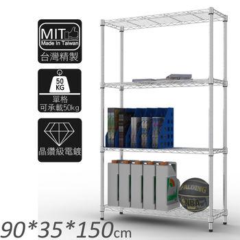 《舒適屋》日式鍍鉻萬用四層架-90x35x150