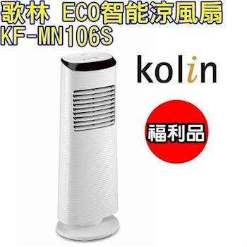 《福利品》【Kolin歌林】ECO智能涼風扇KF-MN106S
