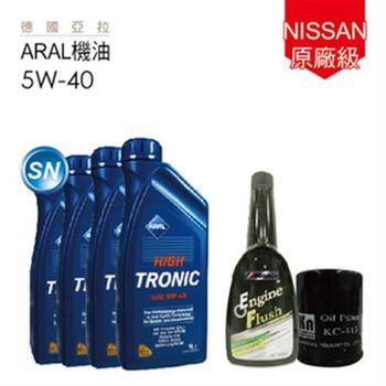 【ARAL】NISSAN N99原廠級全合成機油保養5W-40_送專業施工(再送油泥清洗+18項愛車健檢)