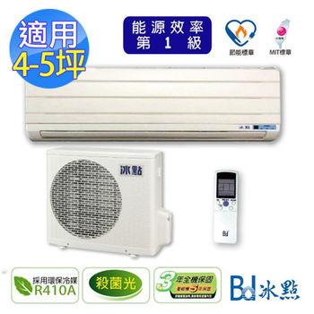 【BD冰點】4-5坪 DC直流變頻單冷壁掛式冷氣/FV-22CS1/S(含配送基本安裝+舊機回收)