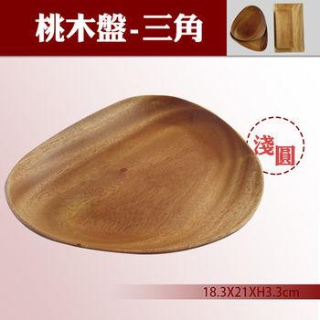 【餐廚用品】日式桃木盤-淺圓角三角