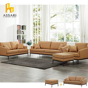 ASSARI-北歐簡約多功能三人布沙發(含腳椅凳)