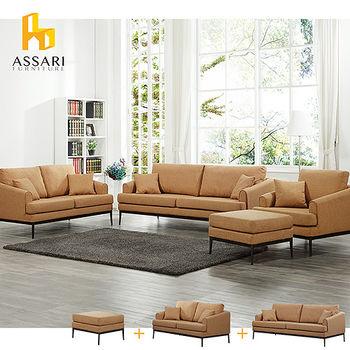 ASSARI-北歐簡約雙人+三人布沙發(含腳椅凳)