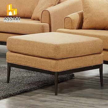 ASSARI-北歐簡約布沙發椅凳